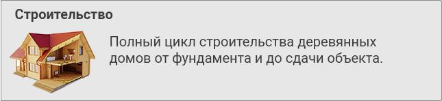 Срубы Киров